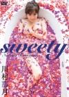 川村那月/sweety【2018/10/24発売】