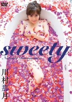 川村那月/sweety