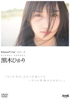 黒木ひかり/VenusFilm Vol.3