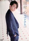 田村 心/田村心 in ベトナム Vol.2【2019/5/17発売】