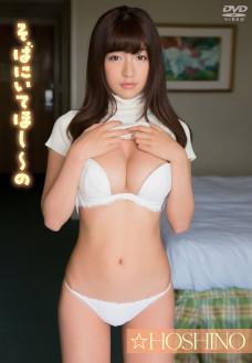 ☆HOSHINO/そばにいてほし~の【2019/7/19発売 サンプル有】