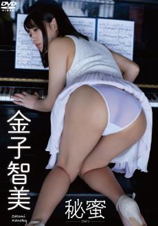 【8/11】「金子智美」イベント情報