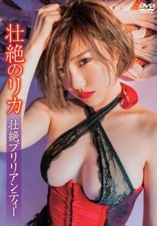 壮絶のリカ/壮絶ブリリアンティー【2019/9/20発売 サンプル有】