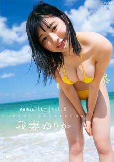 我妻ゆりか/VenusFilm Vol.8【2020/2/21発売 サンプル有】