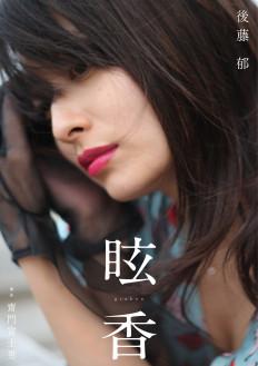 後藤郁/眩香 genkou【写真集 2020/2/7発売】