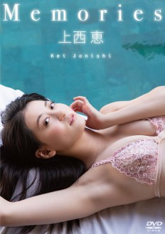 上西恵/Memories【2020/2/21発売】
