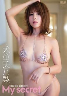 犬童美乃梨/My secret【2020/6/24発売 サンプル有】