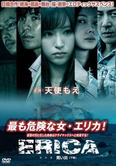 【R-15】ERICA~青い炎~(下巻)【2020/8/21発売】