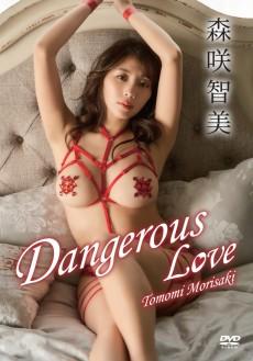 森咲智美/Dangerous Love【2020/8/21発売】