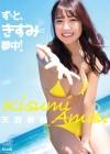 天羽希純/ずっと、きすみに夢中!【2020/8/21発売】