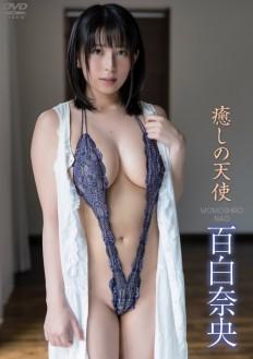 百白奈央/癒しの天使【2020/10/21発売】