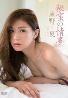 遠野千夏/秘蜜の情事