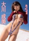 大川成美/あふれる吐息【2021/3/24発売】