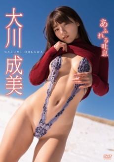 大川成美/あふれる吐息【2021/3/24発売 サンプル有】