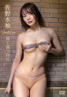 【7/25】「佐野水柚」イベント情報