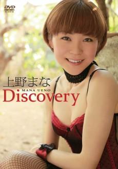 上野まな/Discovery