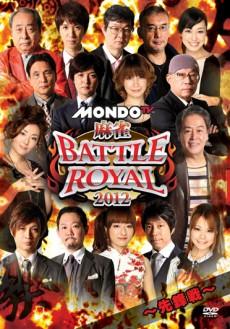麻雀 BATTLE ROYAL 2012 ~先鋒戦~