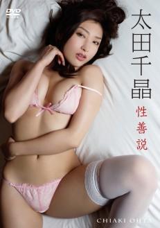 太田千晶/性善説