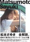 松本さゆき/Matsumoto Sayuki【写真集】