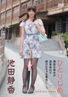 池田静香/ひとりじめ