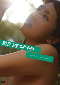 月刊NEOムービー吉井怜 メイキングストーリー