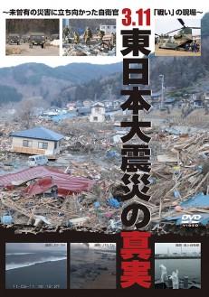 3.11 東日本大震災の真実 ~未曾有の災害に立ち向かった自衛官「戦い」の現場~