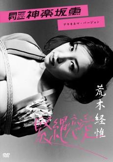 月刊NEOムービー 神楽坂 恵 緊縛恋愛/アラキネマ・バージョン
