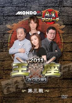モンド麻雀プロリーグ  2011モンド王座決定戦 第3戦
