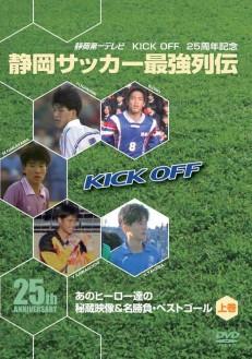 KICK OFF25周年記念 静岡サッカー最強列伝~あのヒーロー達の秘蔵映像&名勝負・スーパーゴール~上巻
