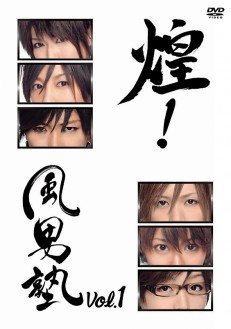 煌!風男塾 Vol.1